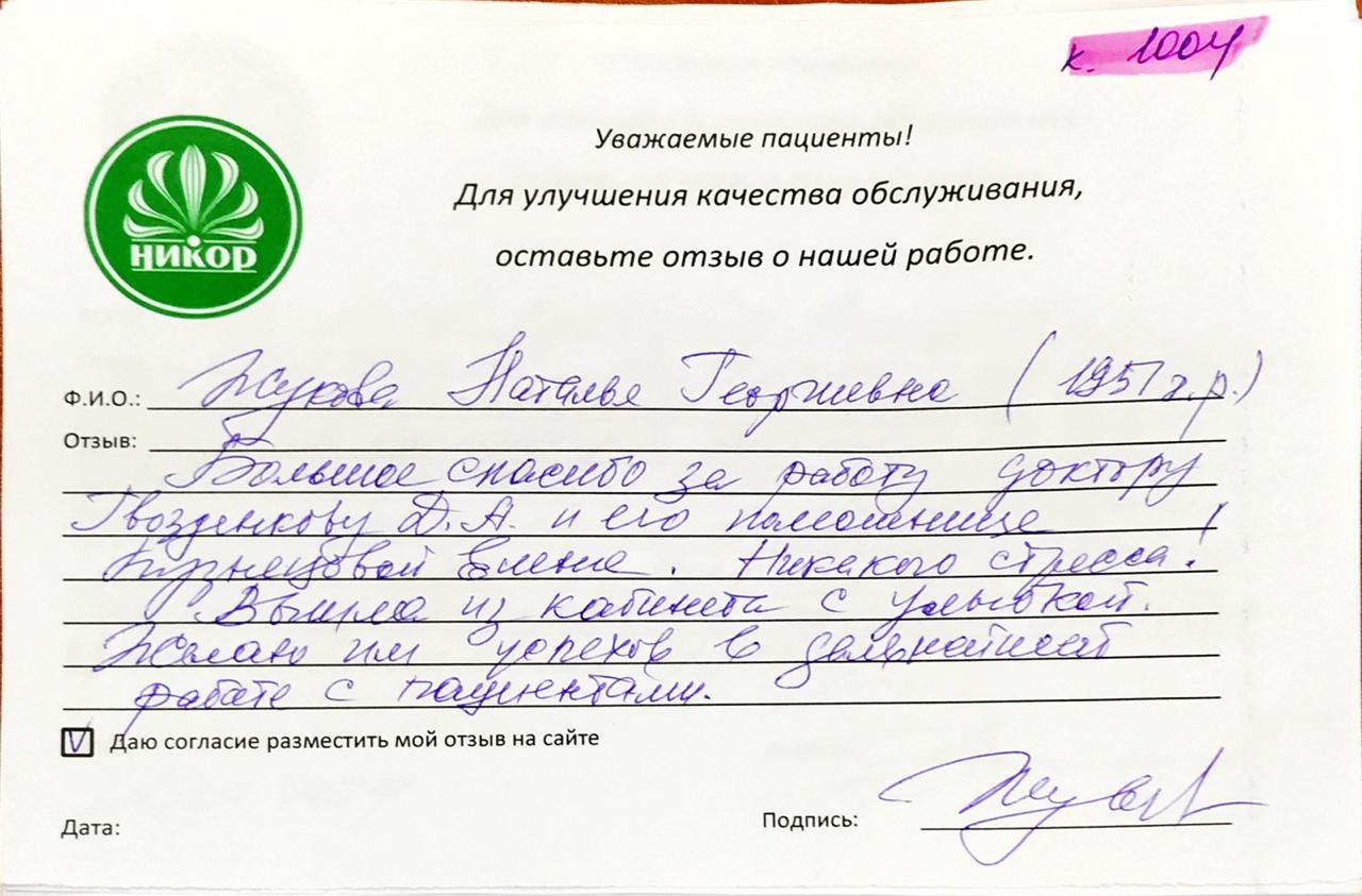Жукова Наталья Георгиевна