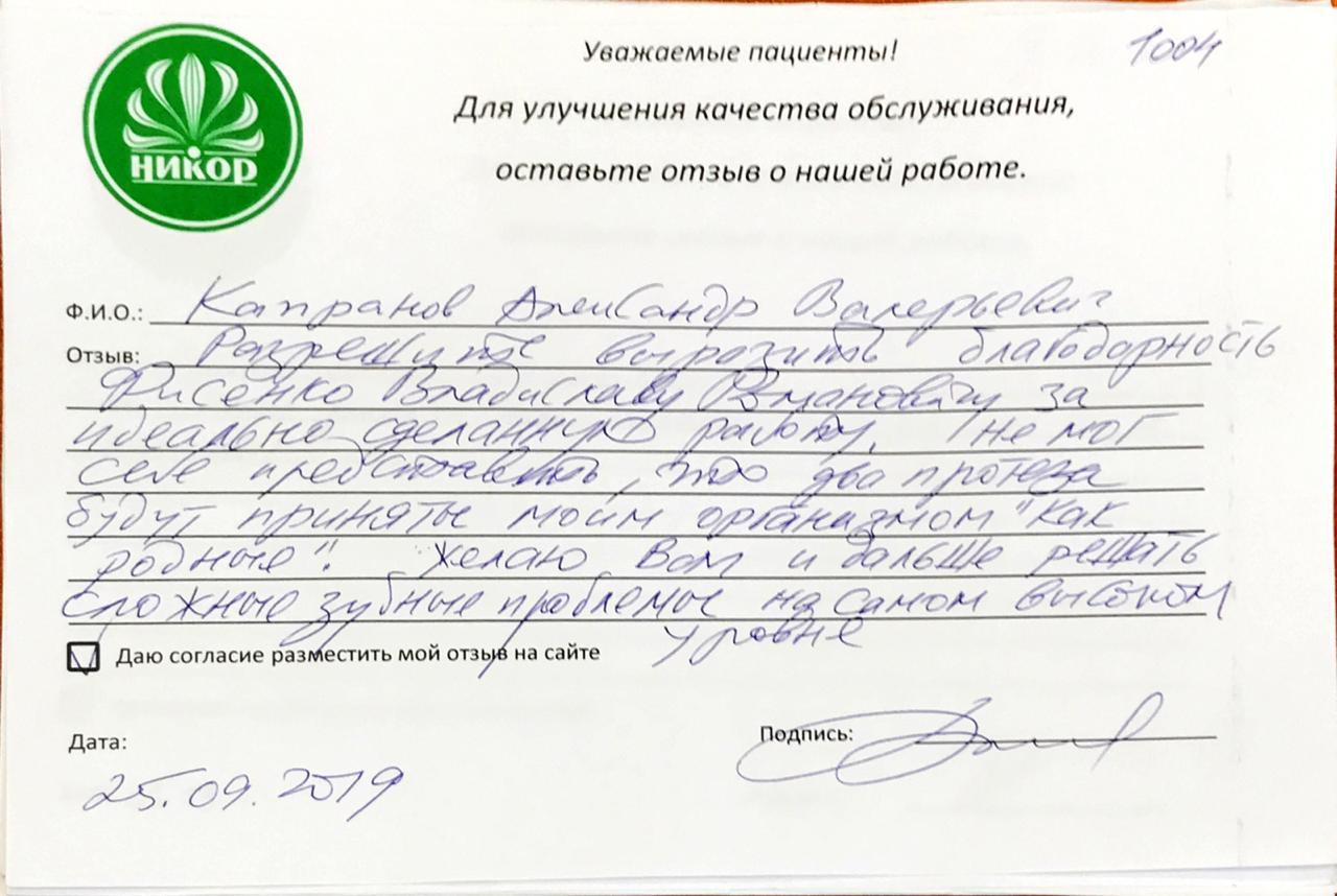 Александр Валерьевич К.