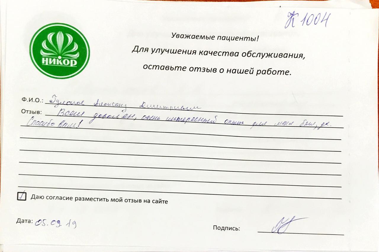 Александр Дмитривич Г.