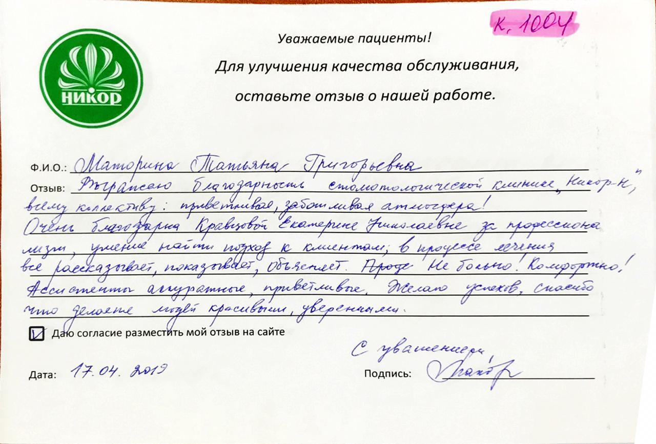 Моторина Татьяна Григорьевна