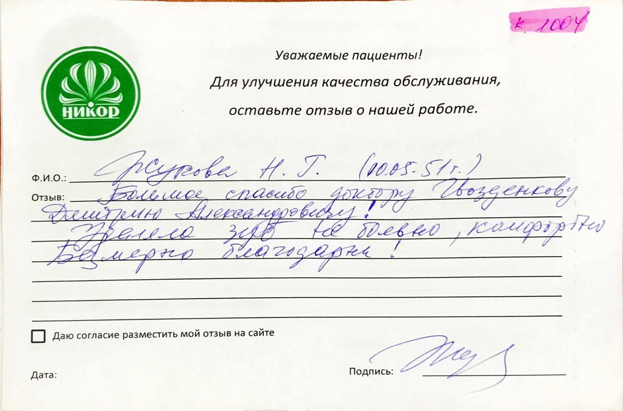 Жукова Н. Г.