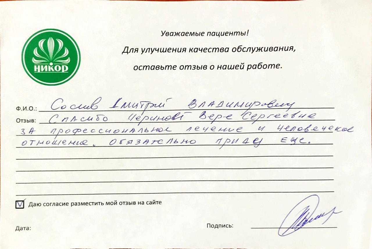 Дмитрий Владимирович С.