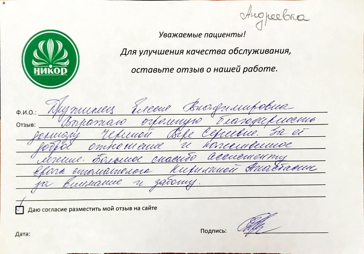 Елена Владимировна Д.