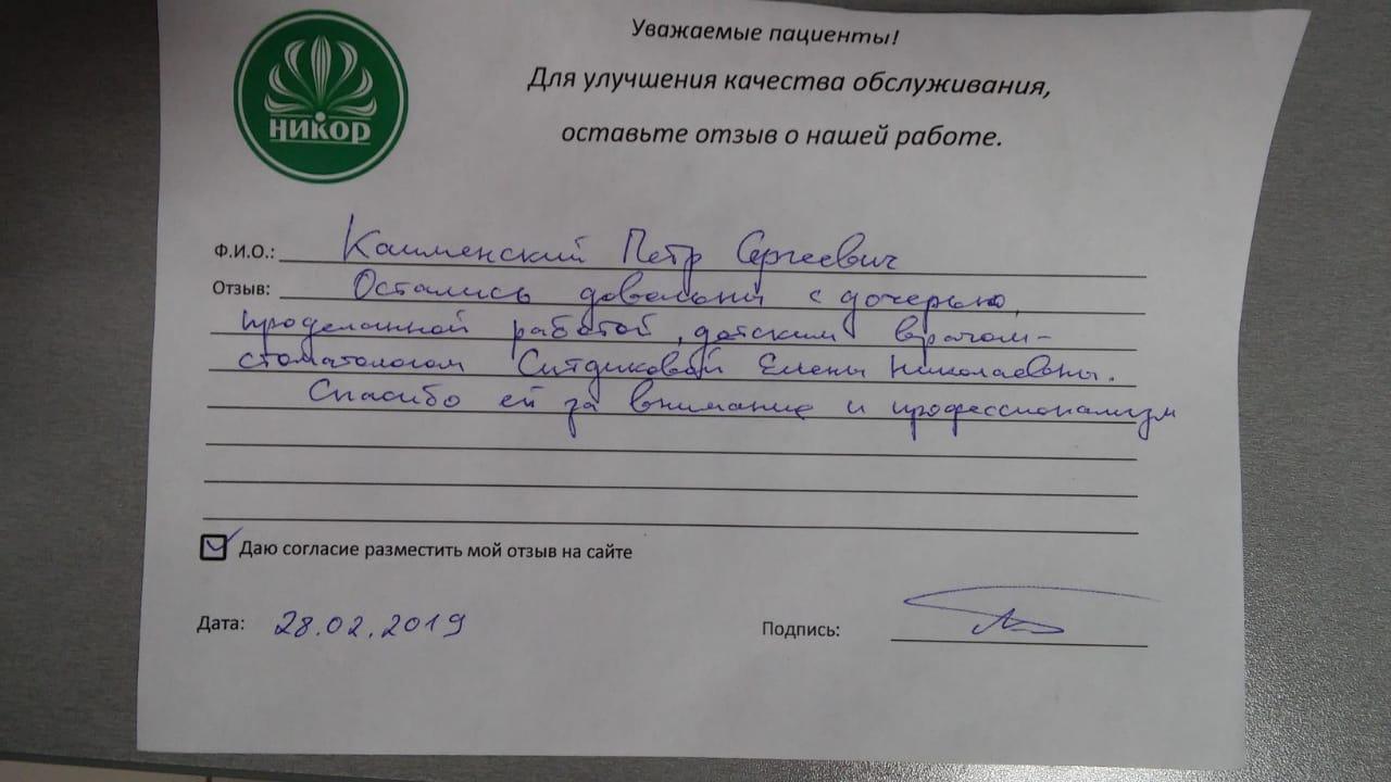 Отзыв от Петра Сергеевича К.