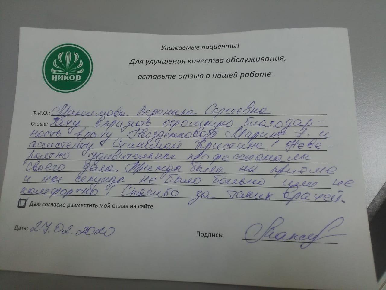 Вероника Сергеевна М.