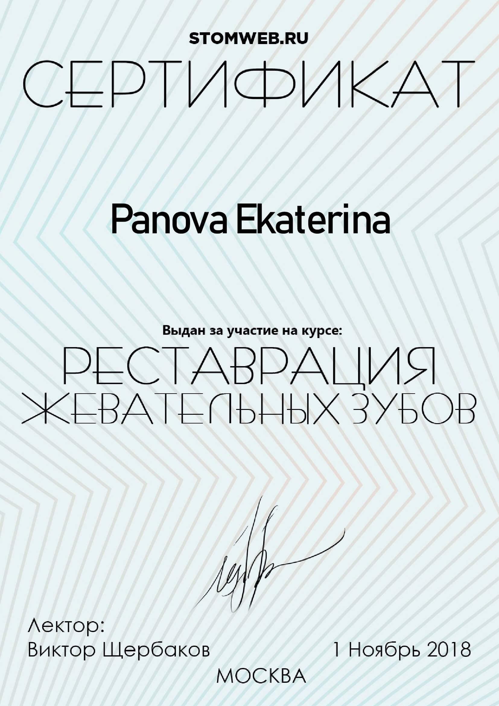 Щербаков_Страница_130_Изображение_0001
