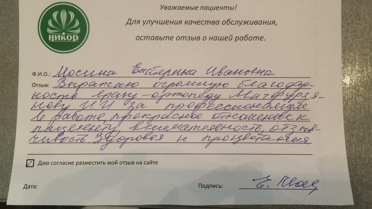 Екатерина Ивановна М.