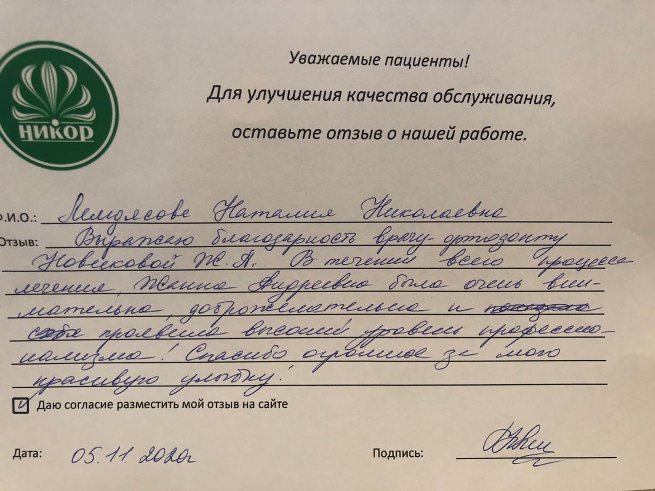 Наталия Николаевна М.