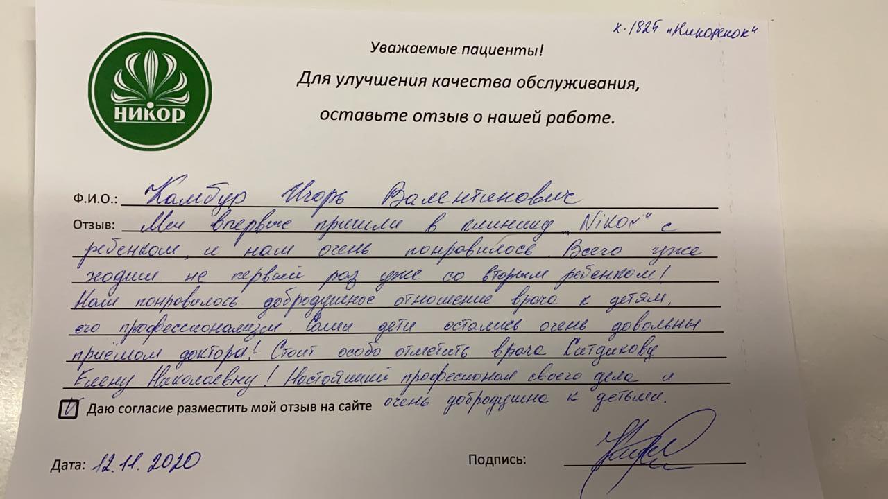 Игорь Валентинович К.
