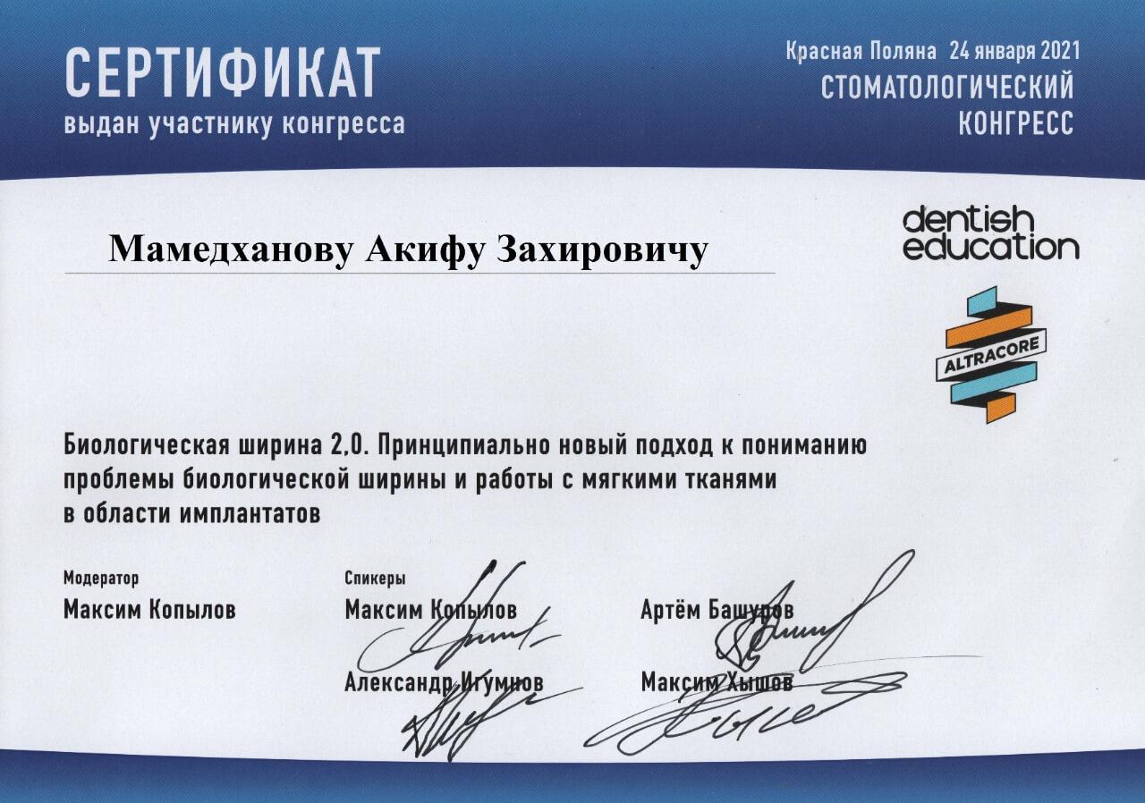 akif-zahirovich-mahmedanov-2