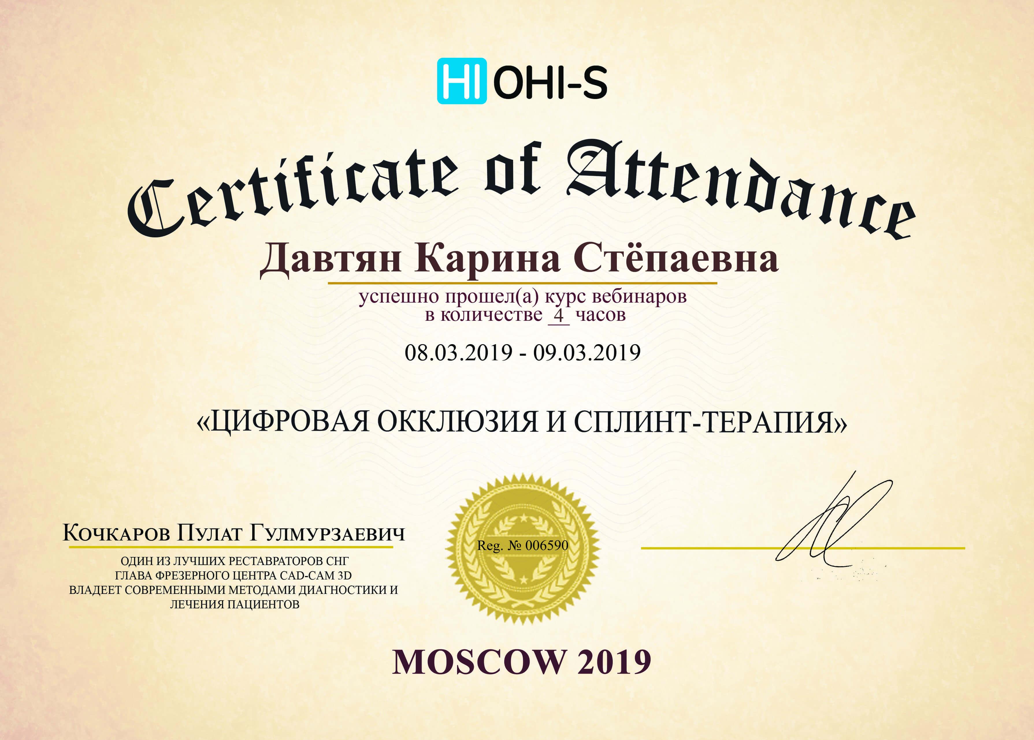 davtyan_karina_stepaevna-006590