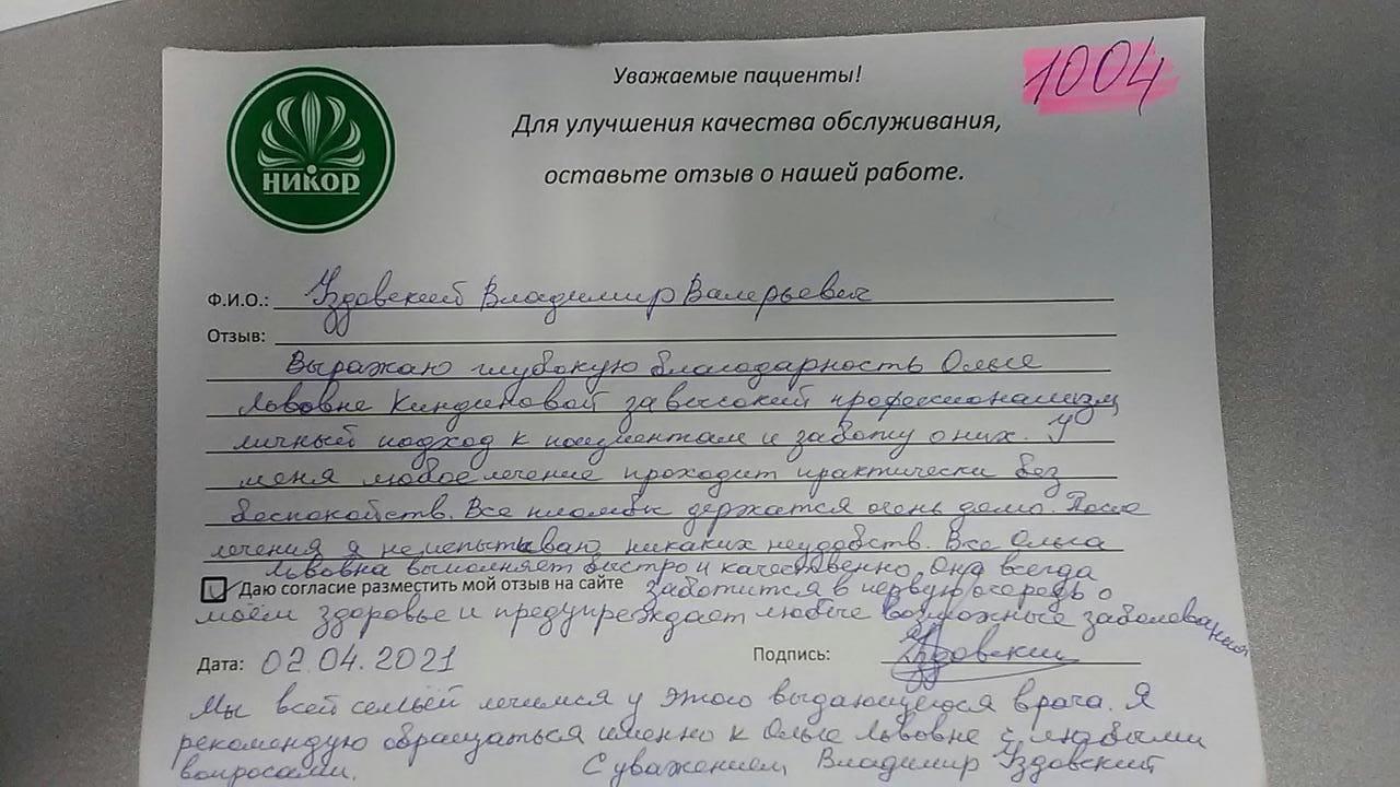 Владимир Валерьевич У.