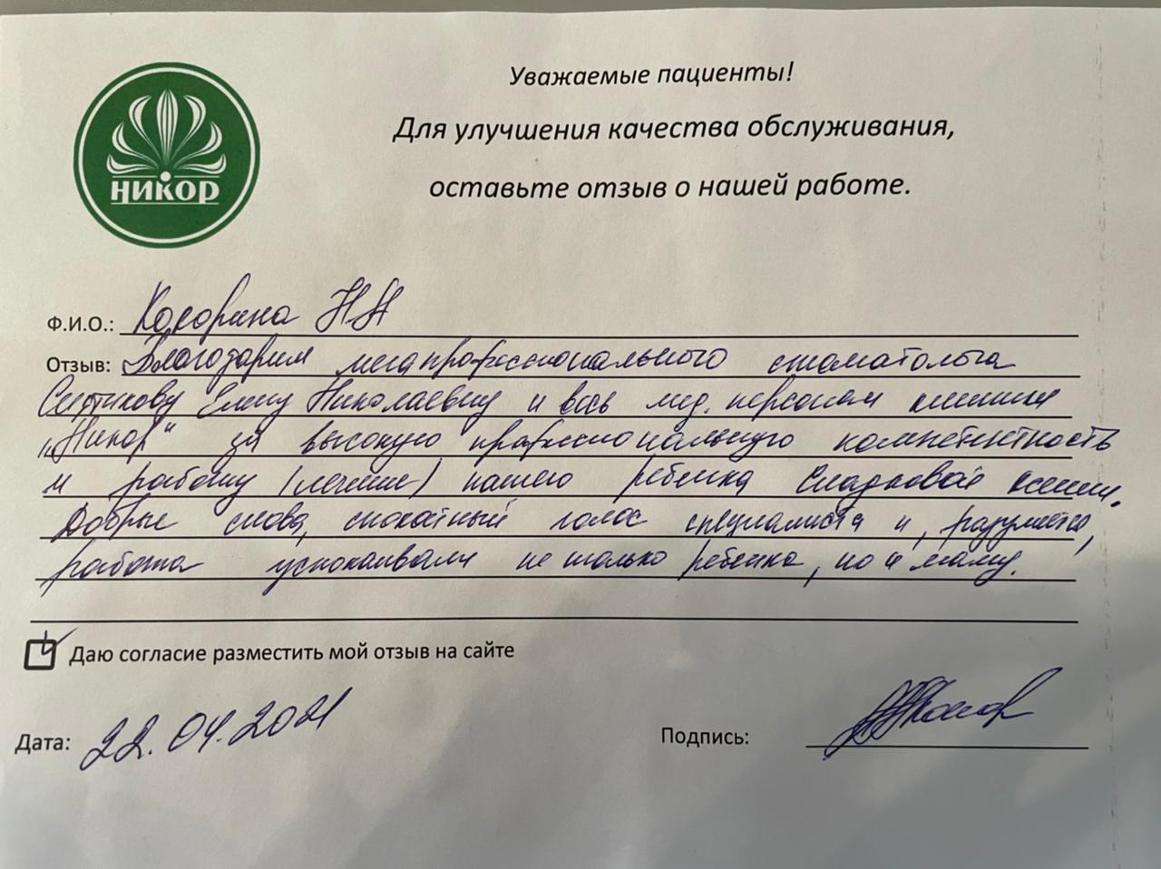 Кокорина Н. А.
