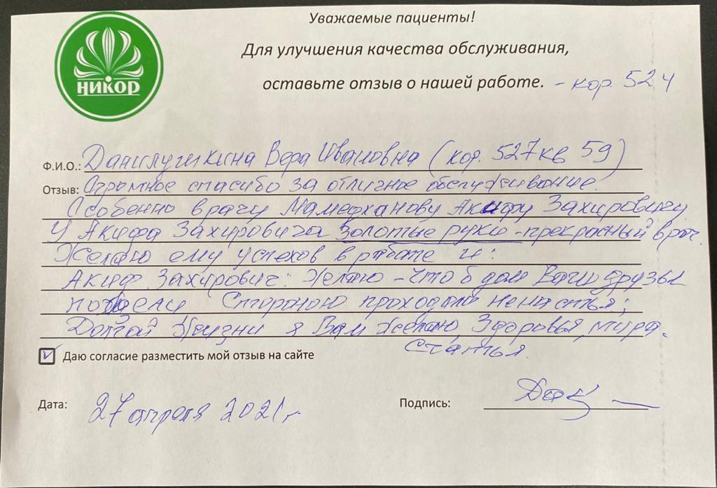 Вера Ивановна Д.