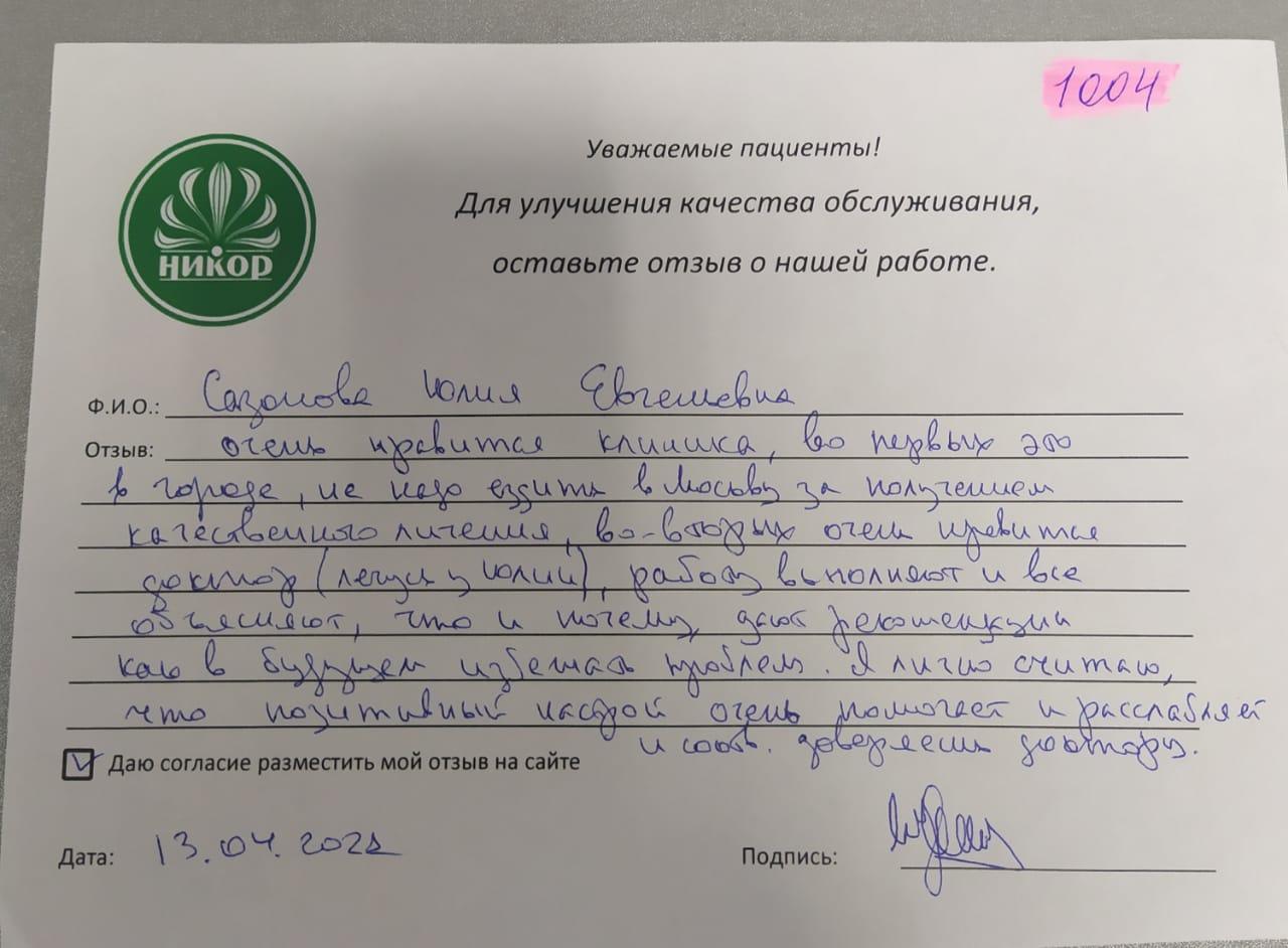 Юлия Евгениевна С.