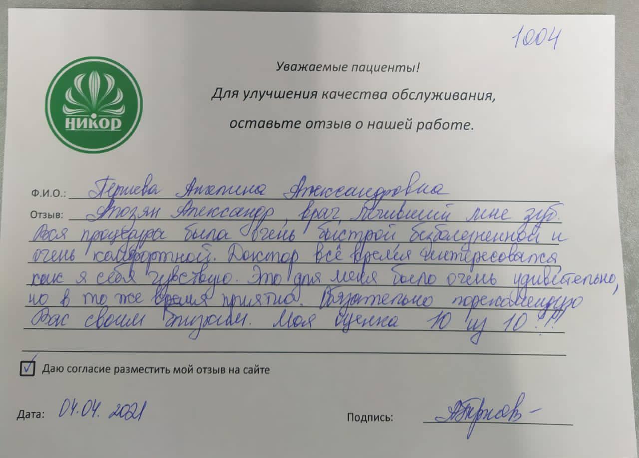 Ангелина Александровна П.