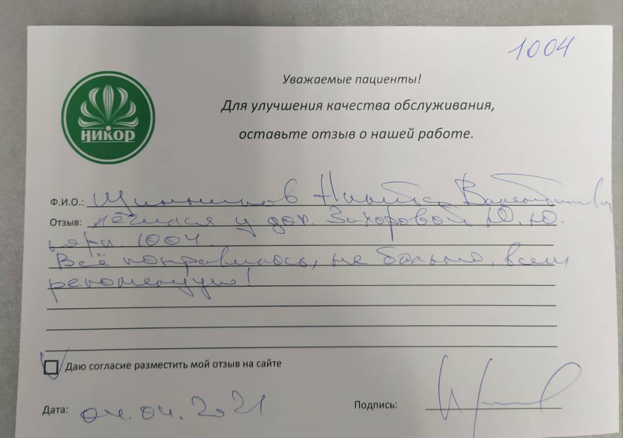 Никита Валентинович Щ.