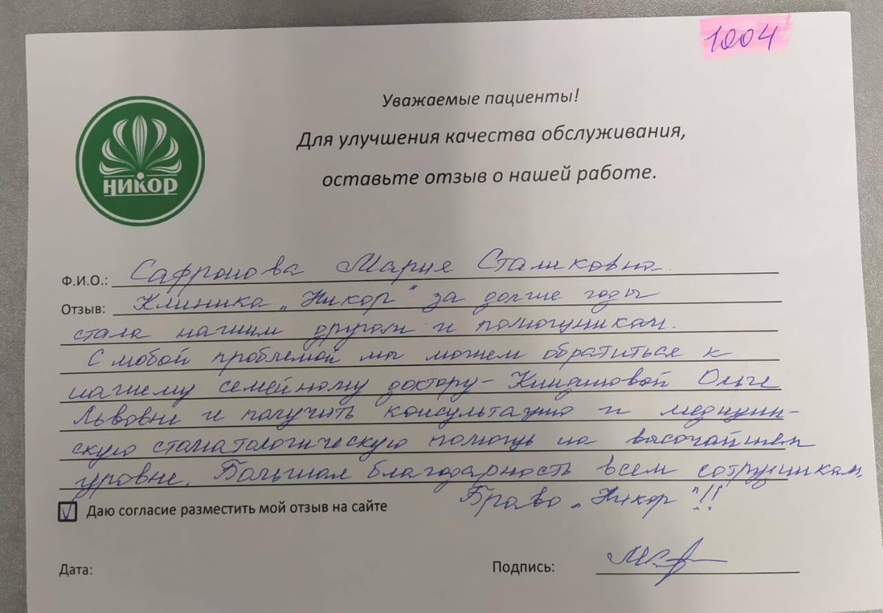 Сафронова Мария Сталиковна
