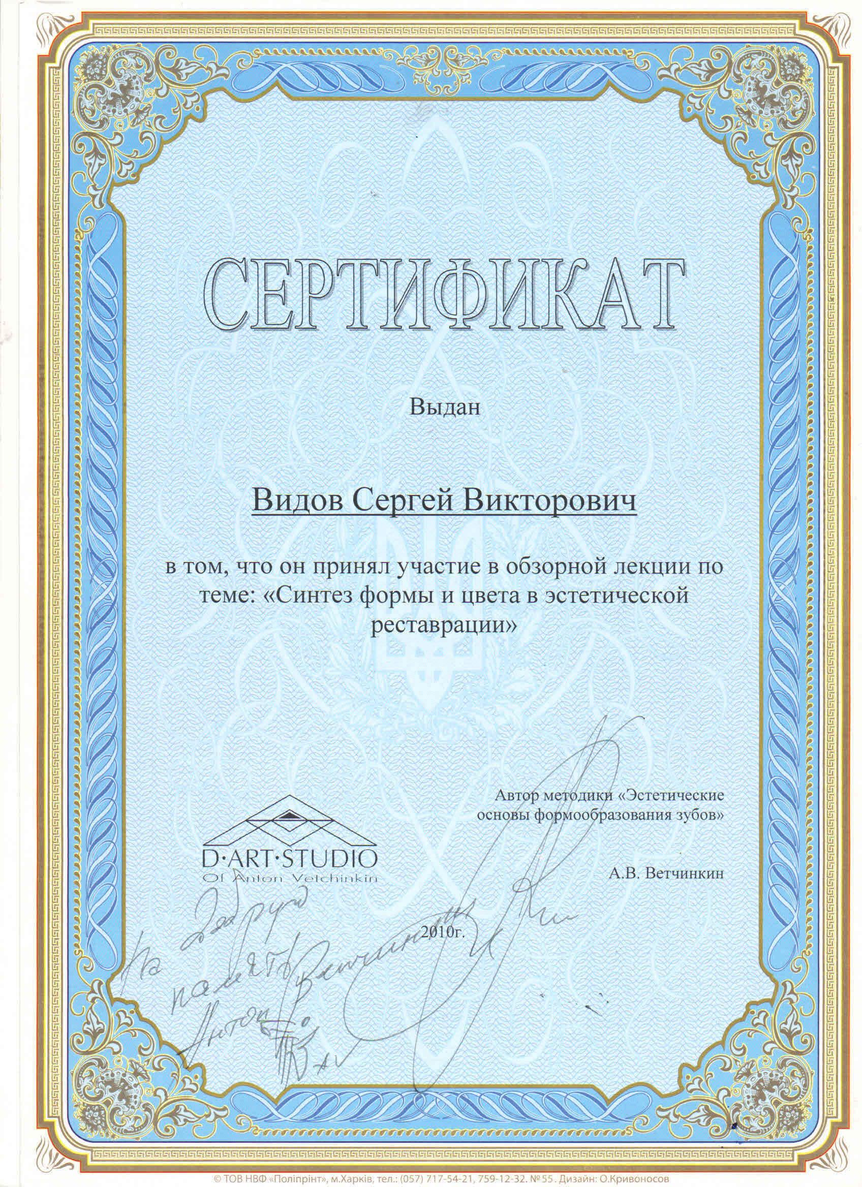 v-serghei2