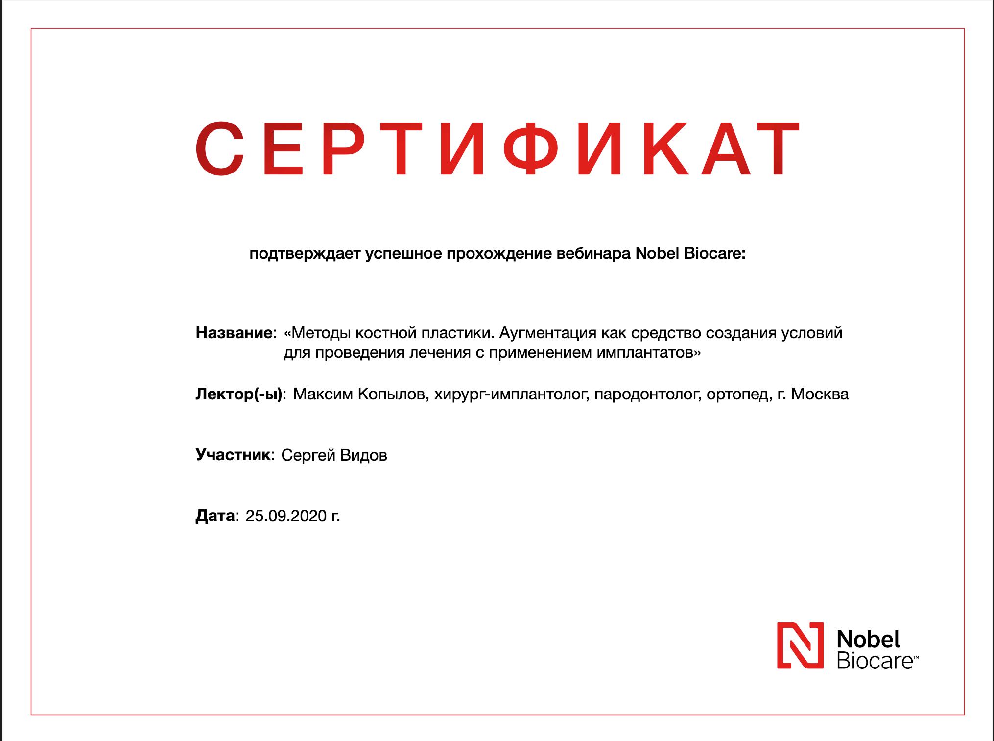 vdv-serghei