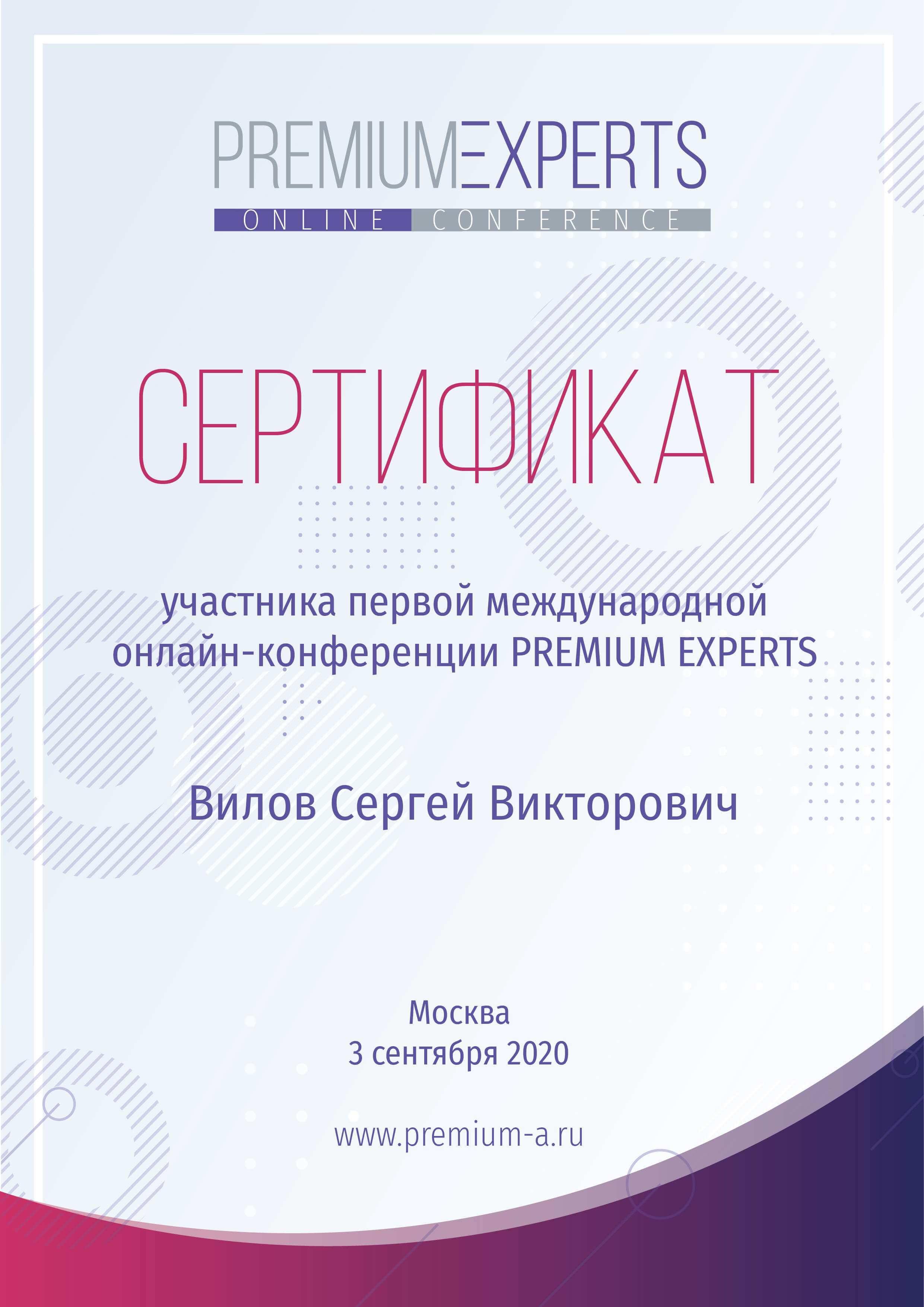 vidov-serghei-2020