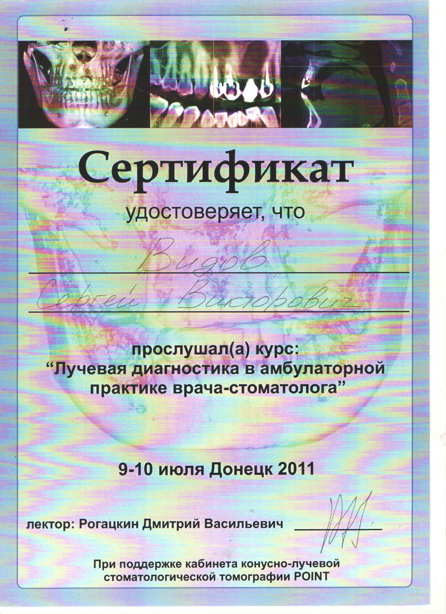 vidov-serghei22