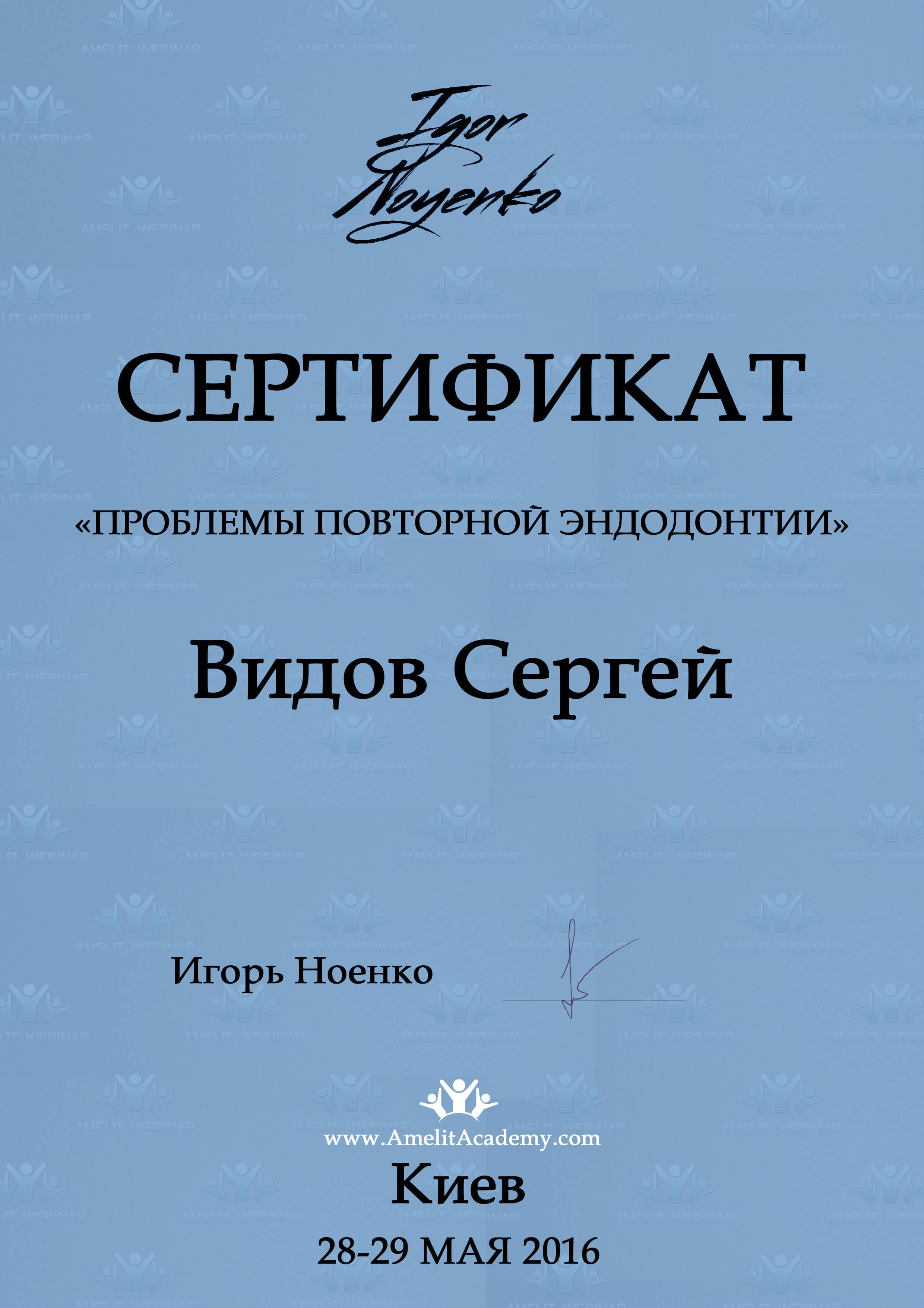 vidov-serghei6