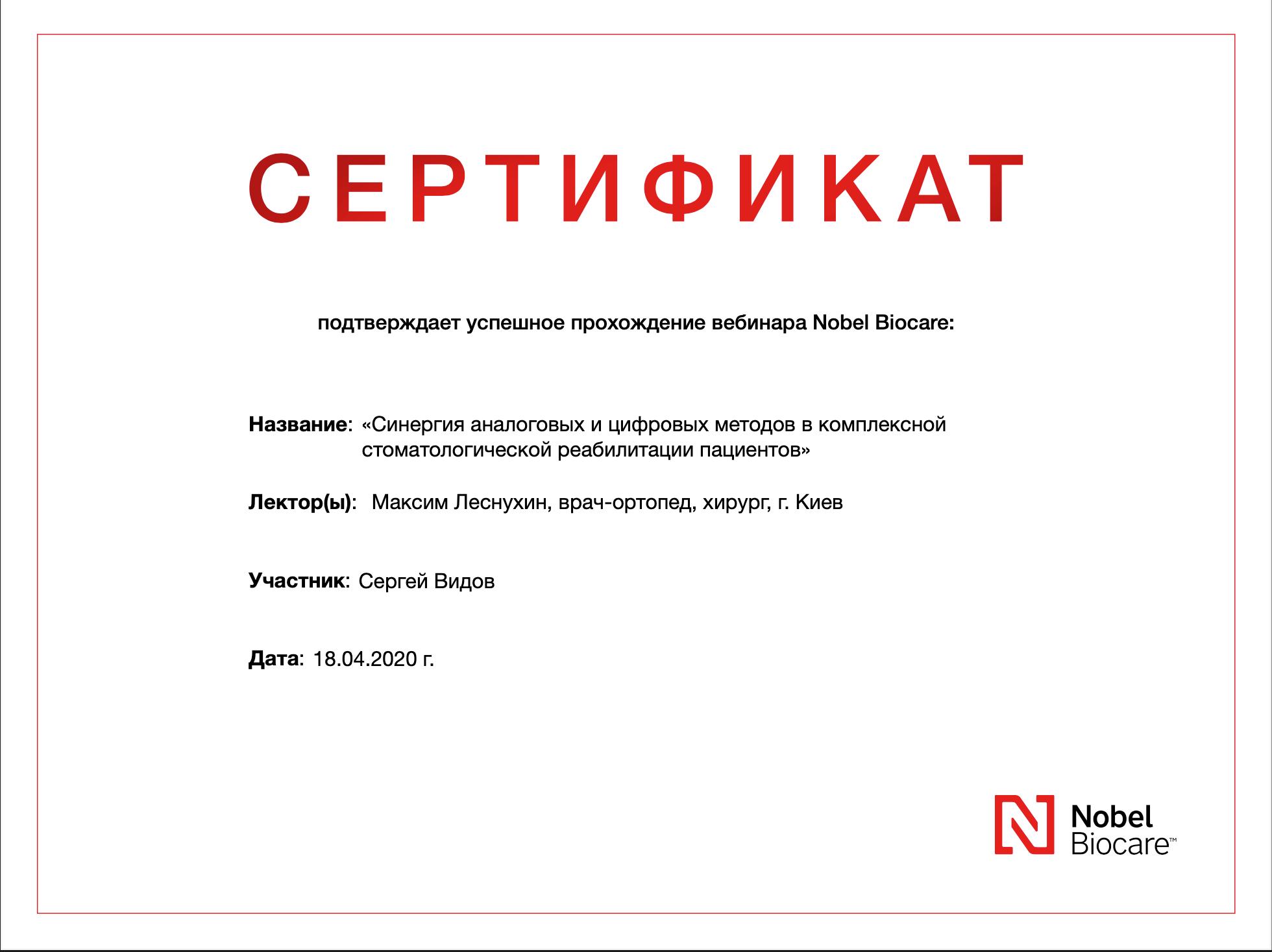 vidv-serghei