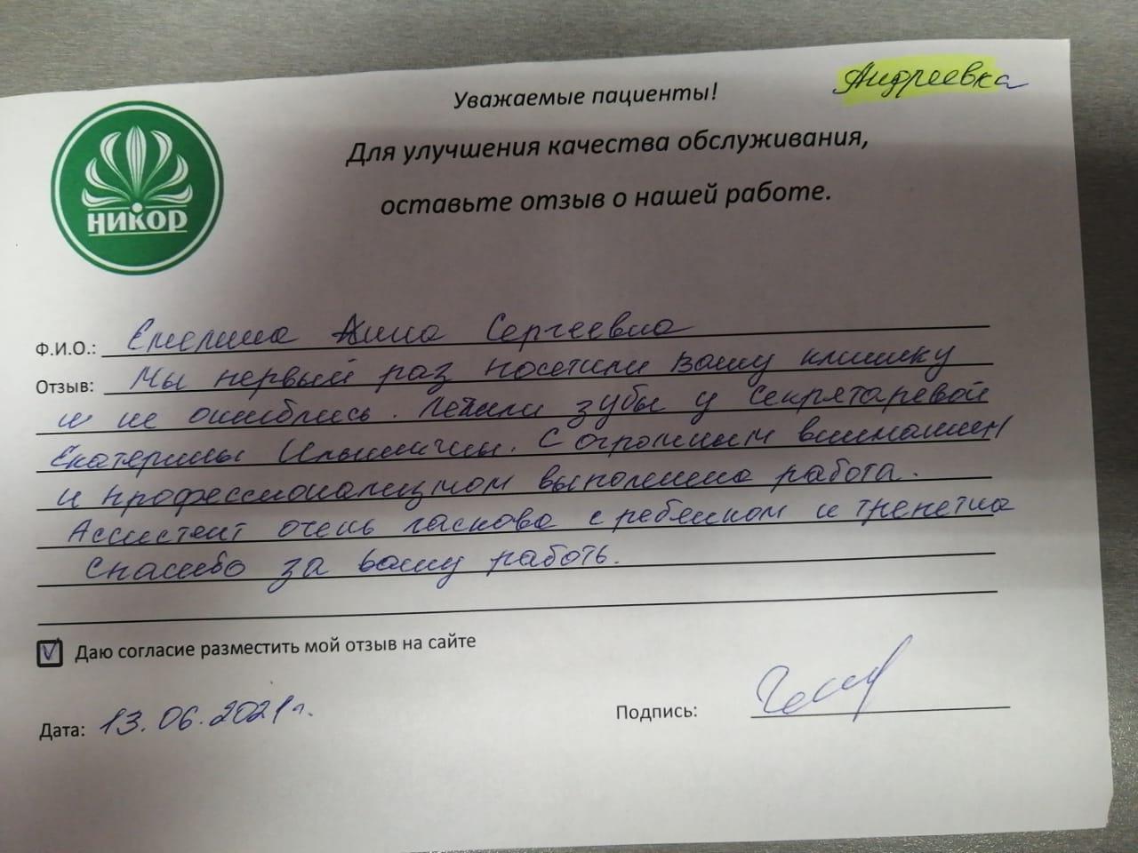 Анна Сергеевна Е.