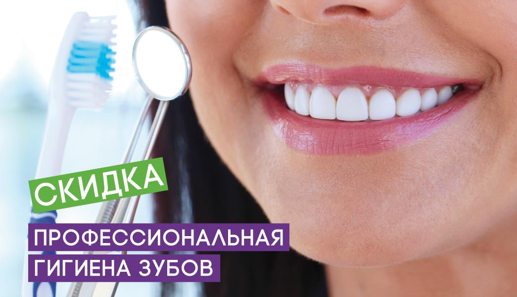 Акция на профессиональную гигиену зубов