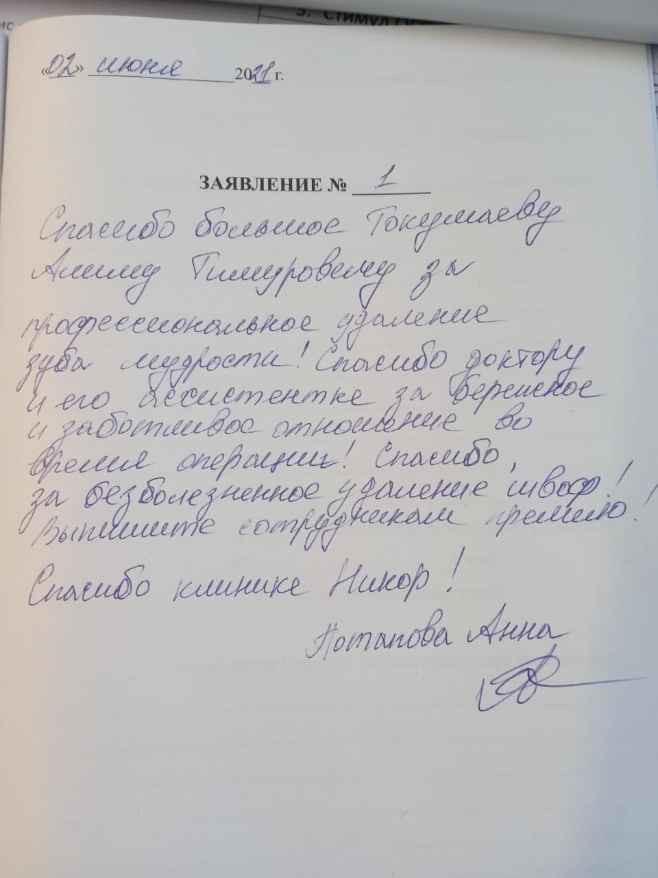 Потапова Анна