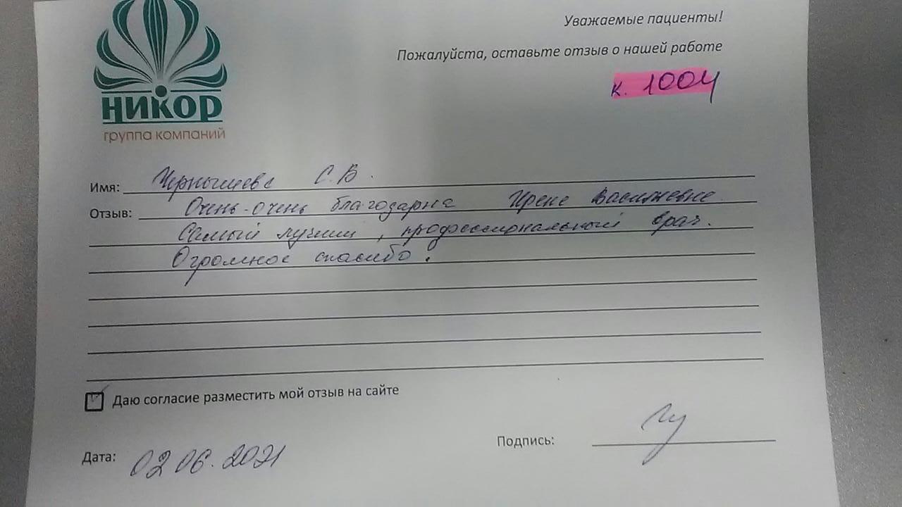 Чернишева С. В.