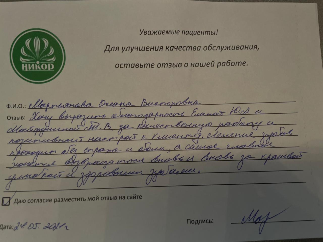 Оксана Викторовна М.