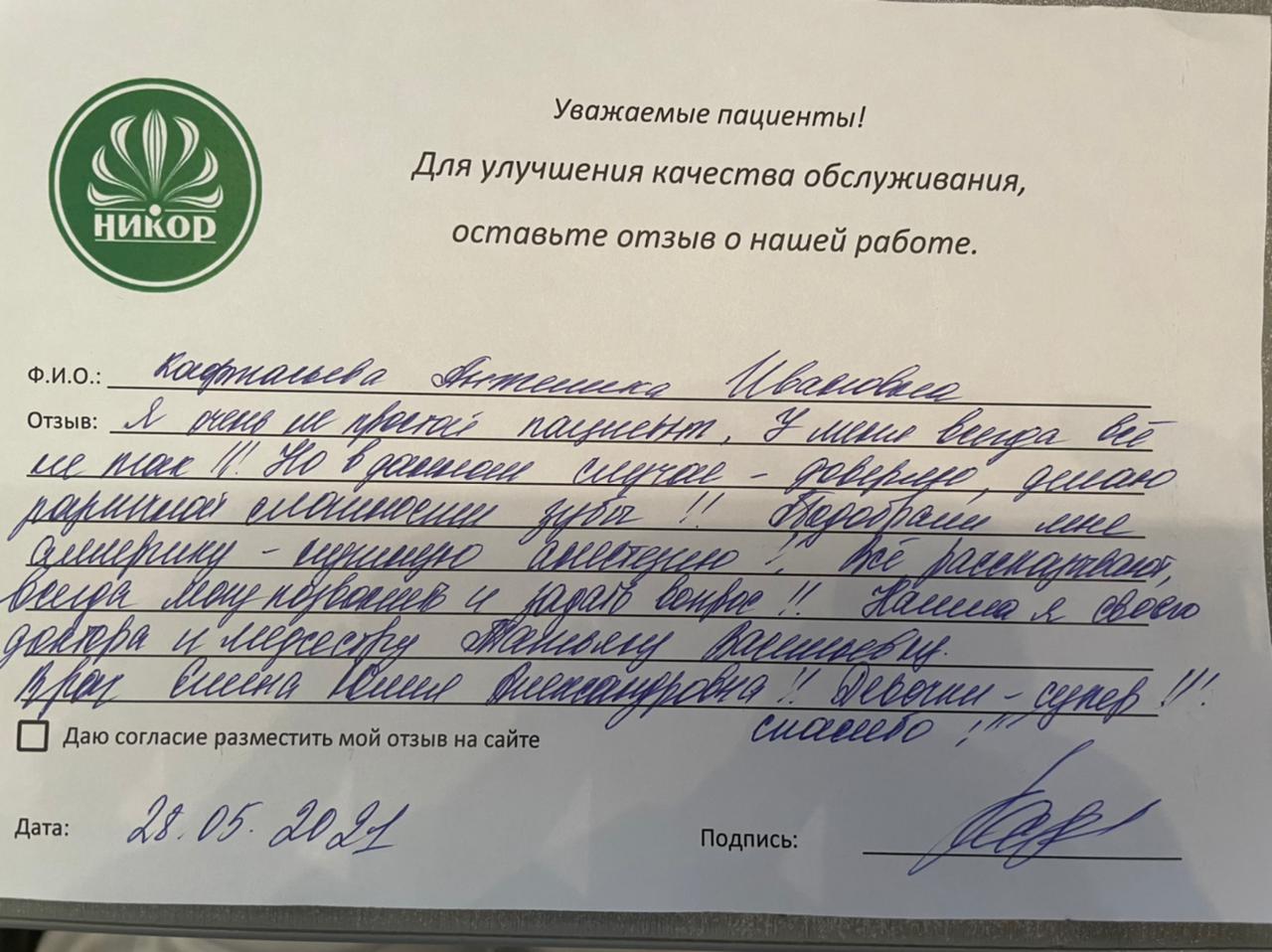 Анжелика Ивановна К.