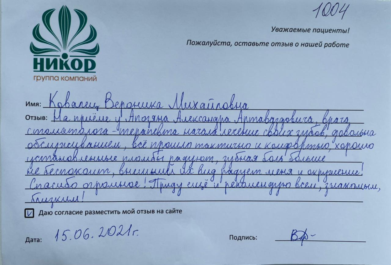 Ковалец Вероника Михайловна