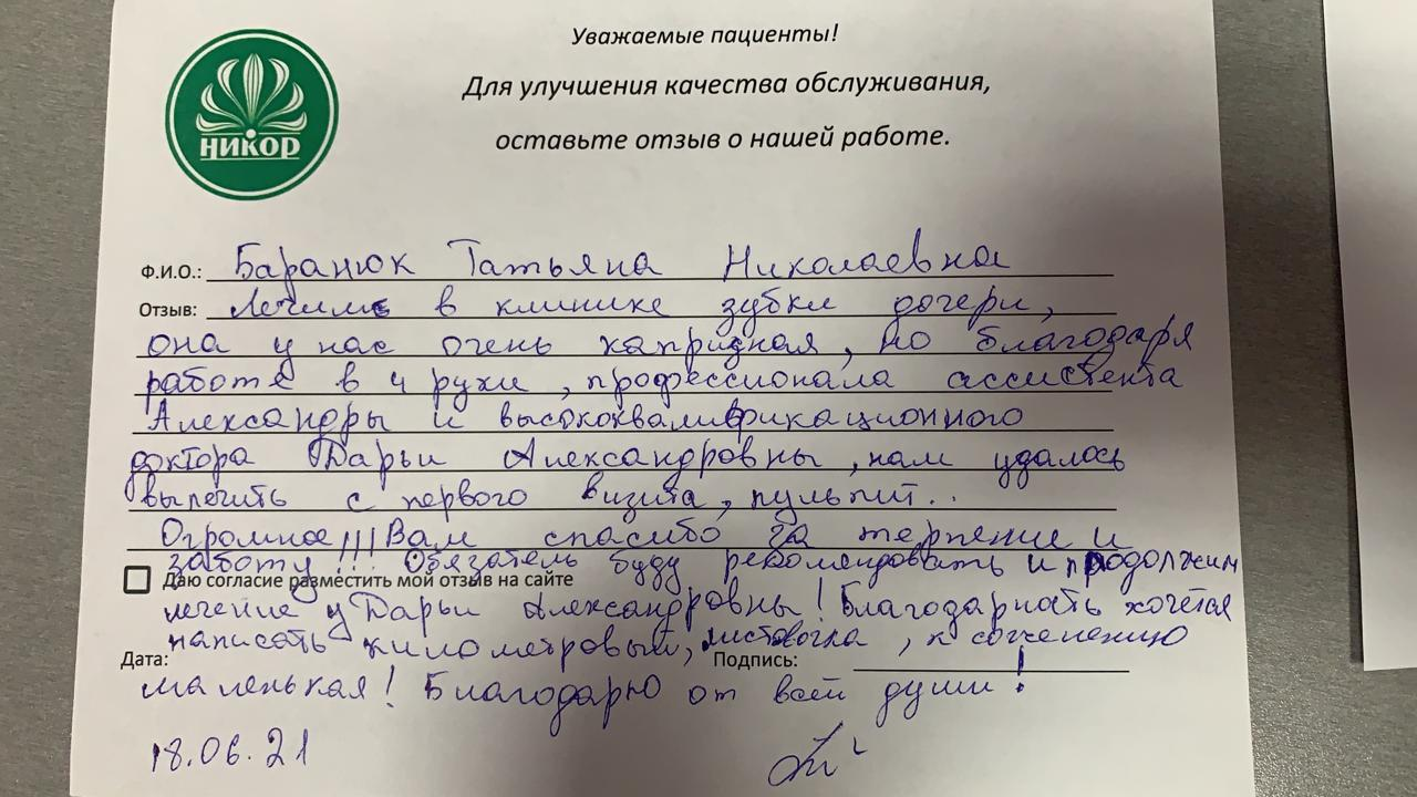 Баранюк Татьяна Николаевна