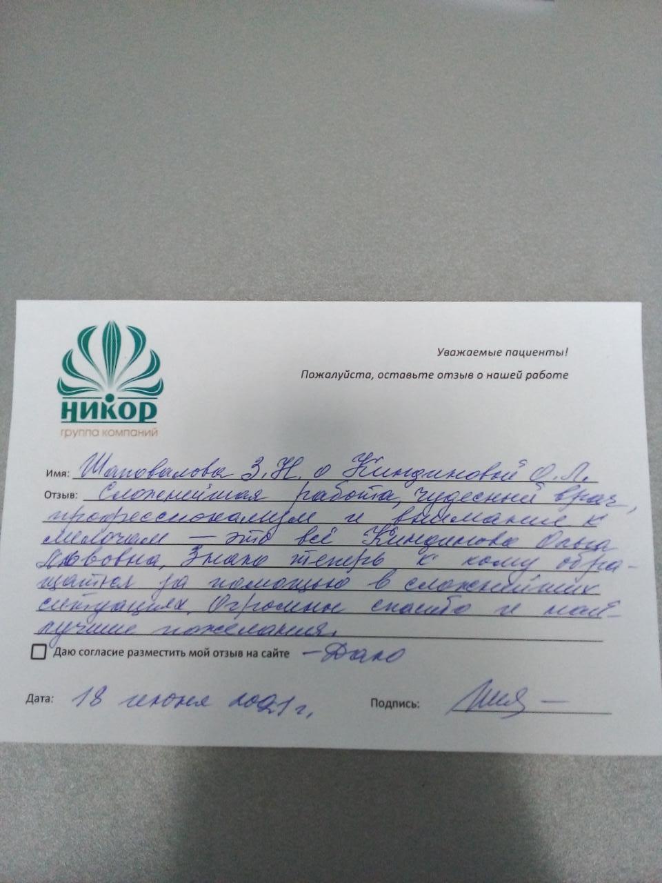 Шаповалова З. Ж